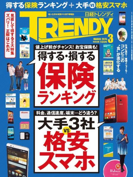 日経トレンディ 2015年3月号