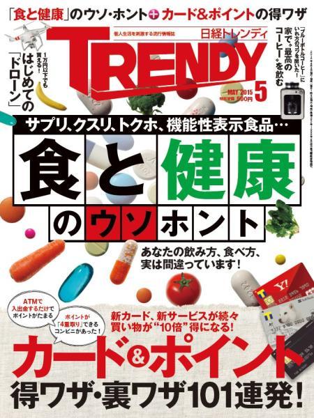 日経トレンディ 2015年5月号