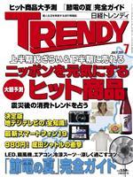 日経トレンディ 2011年7月号