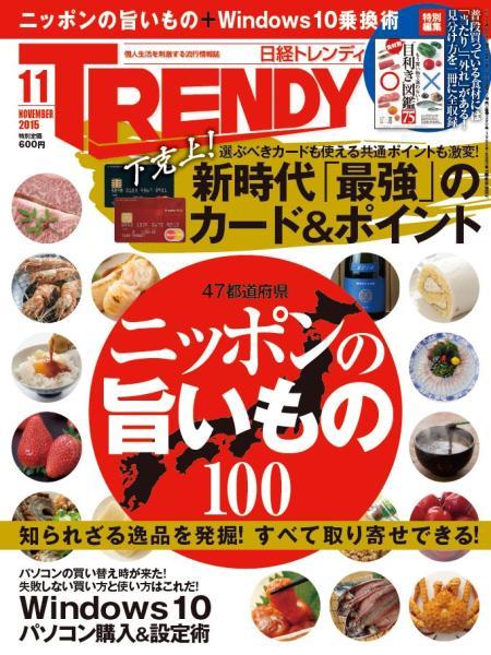 日経トレンディ 2015年11月号