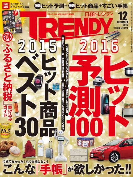 日経トレンディ 2015年12月号