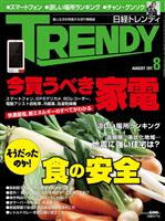 日経トレンディ 2011年8月号