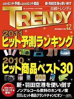 日経トレンディ 2010年12月号
