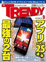 日経トレンディ 2011年9月号