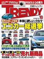 日経トレンディ 2011年10月号