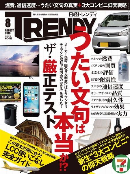 日経トレンディ 2016年8月号