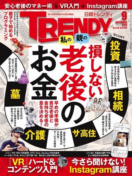 日経トレンディ 2016年9月号