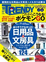 『日経トレンディ』の電子書籍