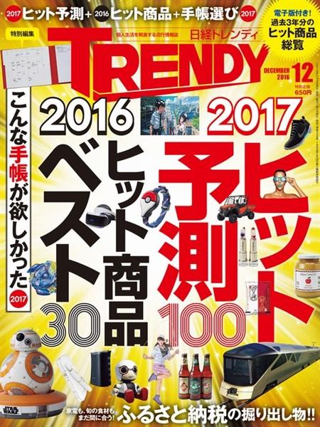 日経トレンディ 2016年12月号