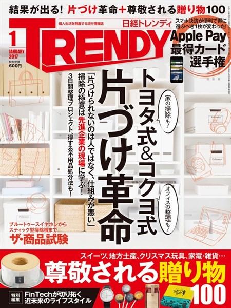 日経トレンディ 2017年1月号