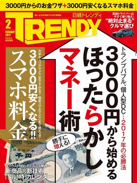日経トレンディ 2017年2月号