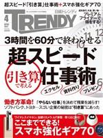 日経トレンディ 2017年4月号