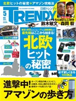 日経トレンディ 2017年5月号