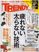 日経トレンディ 2017年7月号