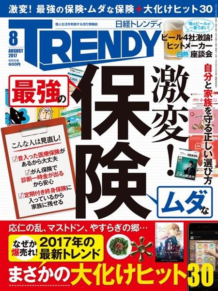日経トレンディ 2017年8月号