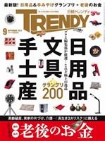 日経トレンディ 2017年9月号