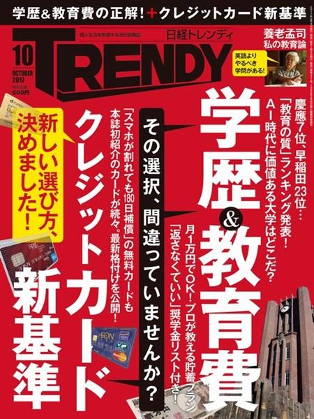 日経トレンディ 2017年10月号