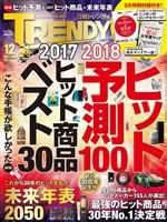 日経トレンディ 2017年12月号