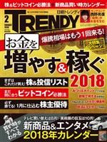 日経トレンディ 2018年2月号