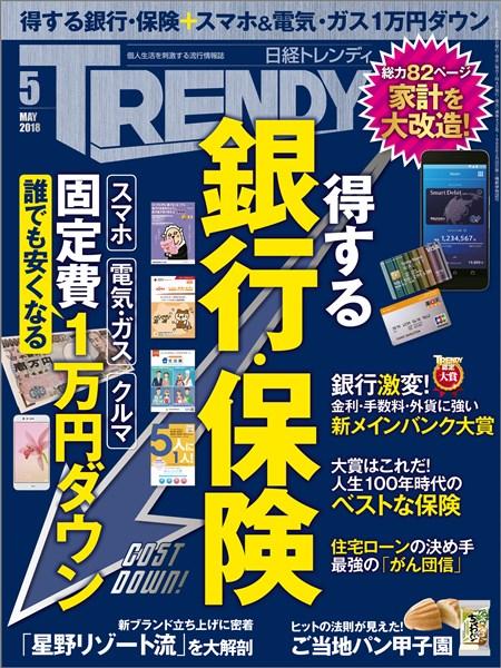 日経トレンディ 2018年5月号