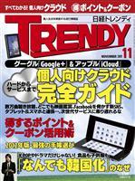 日経トレンディ 2011年11月号