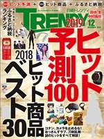 日経トレンディ 2018年12月号