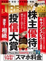 日経トレンディ 2019年2月号