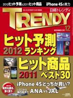 日経トレンディ 2011年12月号