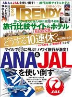 日経トレンディ 2019年3月号