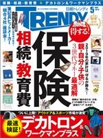日経トレンディ 2019年5月号