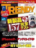 日経トレンディ 2012年1月号