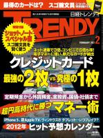 日経トレンディ 2012年2月号