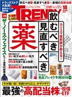 日経トレンディ 2019年10月号