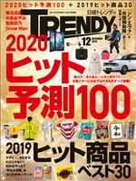 日経トレンディ 2019年12月号