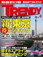 日経トレンディ 2012年4月号