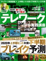 日経トレンディ 2020年6月号