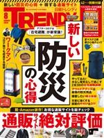 日経トレンディ 2020年8月号