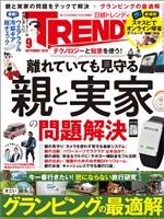 日経トレンディ 2020年9月号