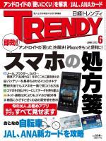 日経トレンディ 2012年6月号