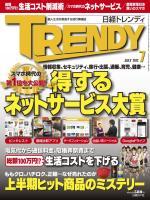 日経トレンディ 2012年7月号