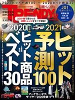 日経トレンディ 2020年12月号