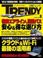 日経トレンディ 2012年08月号