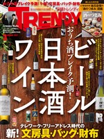 日経トレンディ 2021年3月号