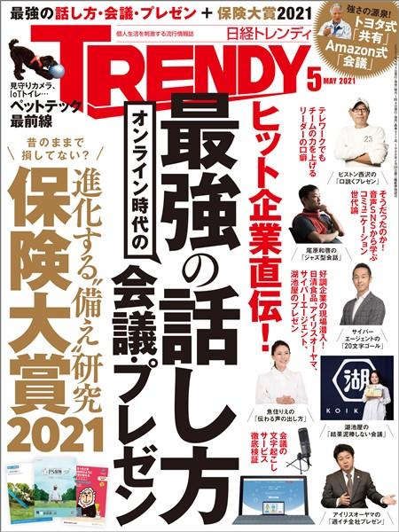日経トレンディ 2021年5月号