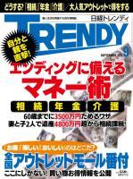 日経トレンディ 2012年9月号