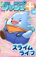 ジャンプ+デジタル雑誌版 2020年18号