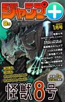 ジャンプ+デジタル雑誌版 2021年1月号