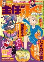 主任がゆく!スペシャル Vol.140