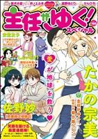 主任がゆく!スペシャル Vol.156