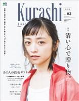 Kurashi Vol.03 改訂版
